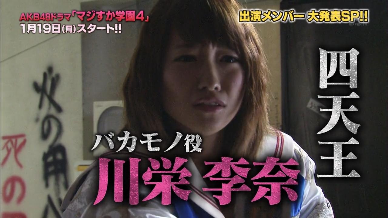 majisuka gakuen season 1 episode 11 eng sub