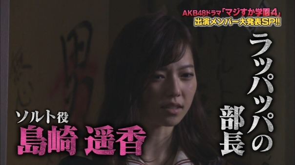 150102 AKB48 Drama 'Majisuka Gakuen 4' Chokuzen SP.mp4 - 00014